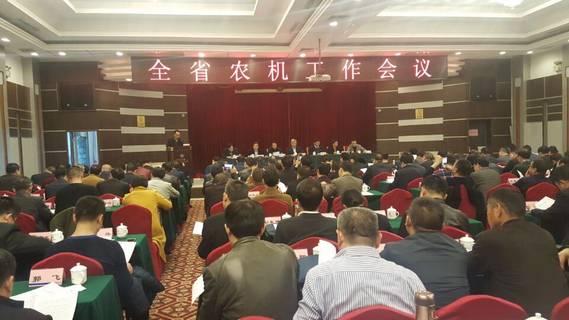2017年湖南全省农机工作会议在长沙召开