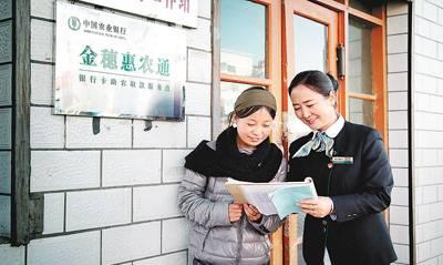"""提升金融服务 释放""""三农""""活力"""