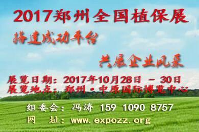 2017中国·郑州国际设施农业暨植保机械展览会