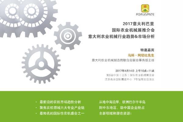 2017意大利巴里农机展大中华区重磅首推