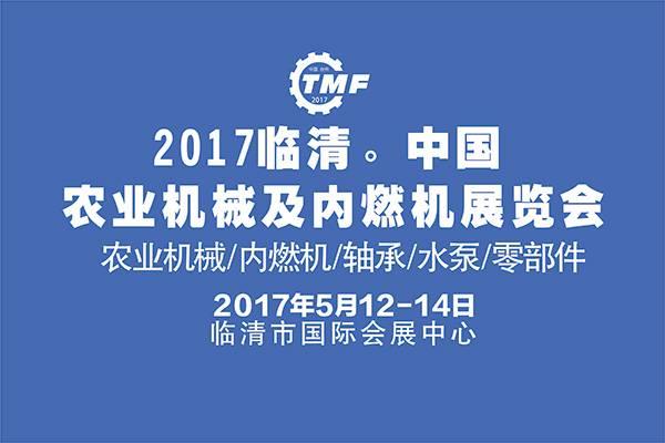 2017临清●中国内燃机及农业机械展览会