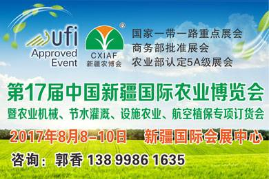 2017第17届中国(新疆)国际农业博览会暨肥料、农药、航空植保专项展示订货会