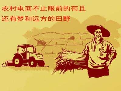 农村创业要关注哪些政策?