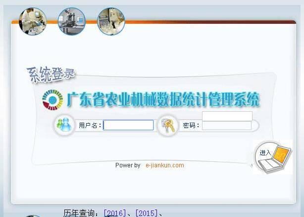 广东省关于做好农机化生产信息网上直报系统(新版)工作的通知