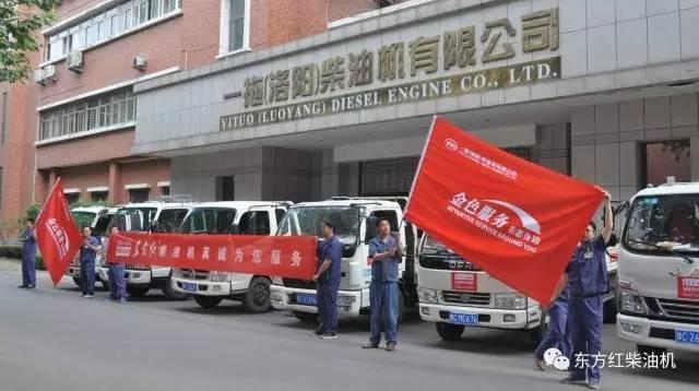 东方红柴油机服务人员启程奔赴夏收一线