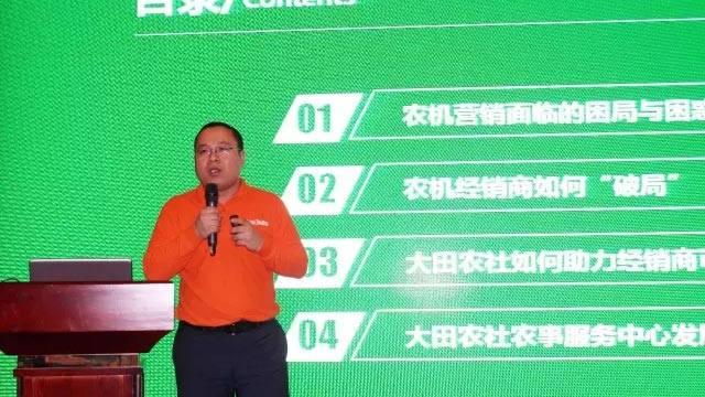 大田农社副总裁相东:大田农社助力中国农机经销商转型升级