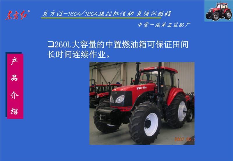 东方红1604拖拉机传动系培训教程