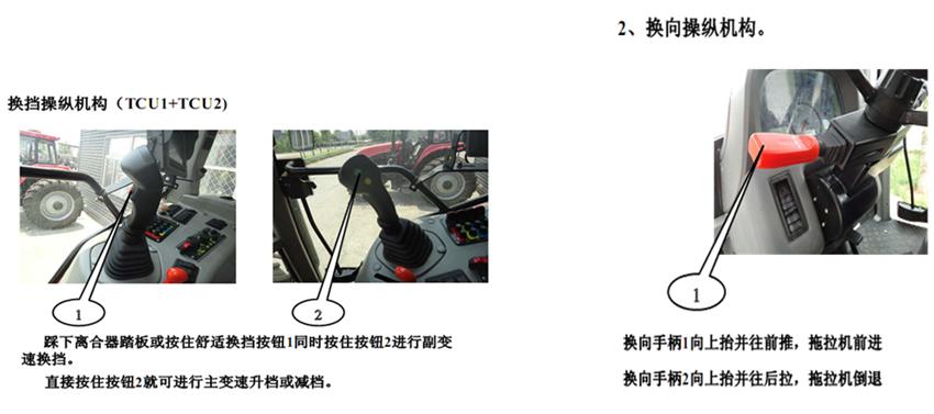 东方红动力换挡拖拉机介绍