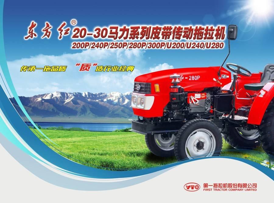 东方红250P轮式拖拉机