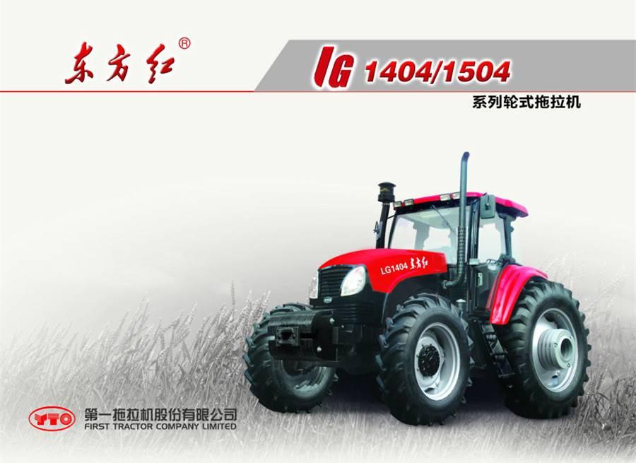 东方红LG1404轮式拖拉机