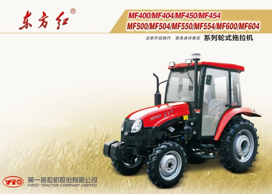 东方红MF404轮式拖拉机