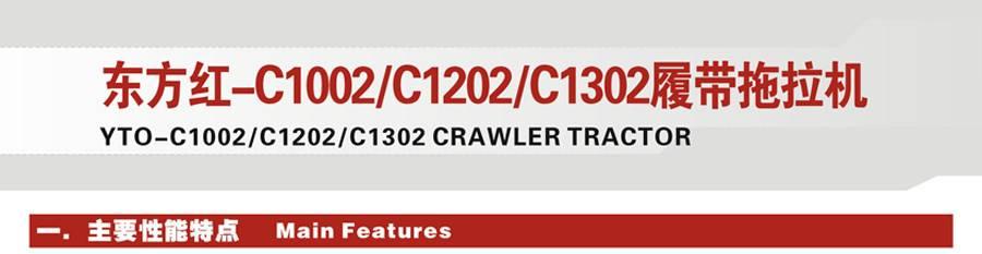 东方红C1002履带式拖拉机
