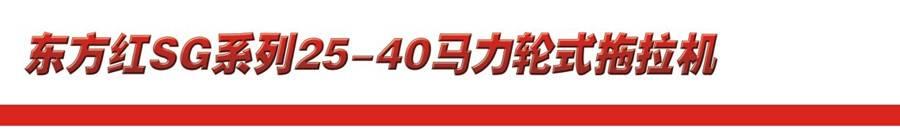 东方红SG350轮式拖拉机