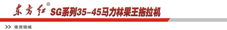 东方红SG454-1拖拉机