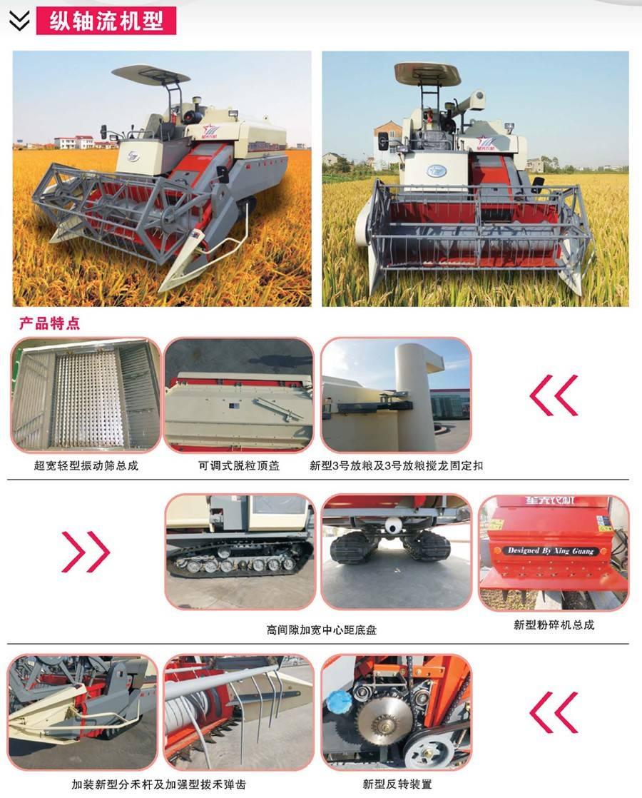 星光农机4LZ-3.6Z(788Z)水稻联合收割机