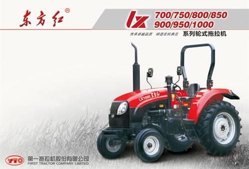 东方红-LX1000型轮式拖拉机