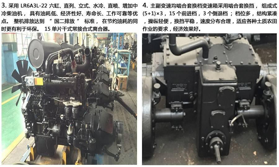 东方红-CF1404轮式拖拉机是一拖公司根据市场需求研制开发的适合于国内外市场需求的经济型大马力轮式拖拉机。      主要功能:    可进行耕、耙、深松、深翻、联合整地等重负荷作业,也可进行短途运输。    结构性能特点:     1)采用东方红国二排放柴油机,绿色环保,节能降耗;     2)干式、单品、螺旋弹簧压紧,气助力操纵主离合器;    3)采用(5+1)3组成式、啮合套换档变速箱,适合不同土壤农田作业;    4)进口前驱动桥,性能可靠;   5)气助力盘式制动器,制动可靠;    6