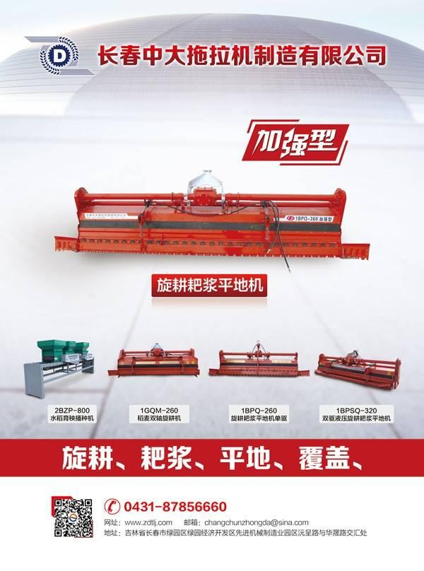 中大拖拉机1.jpg