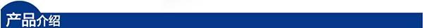 蓝色-产品介绍页头.jpg