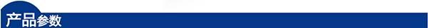 蓝色-产品参数页头.jpg