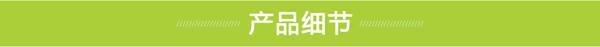 中联产品细节.jpg