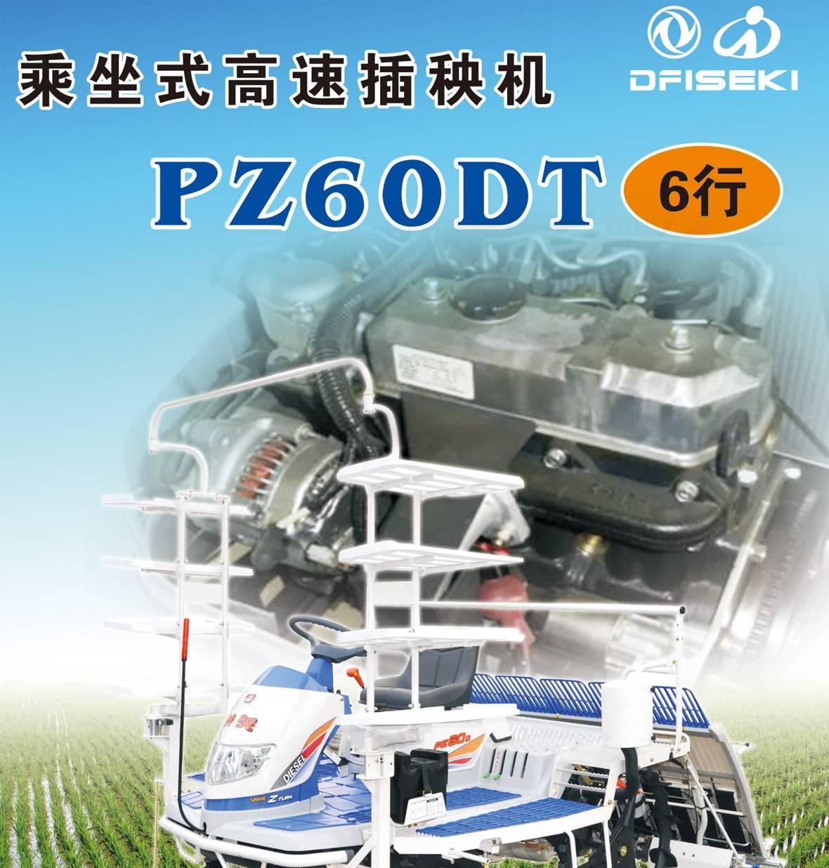 东风井关2Z-6B2(PZ60-HDRT)乘坐式高速插秧机