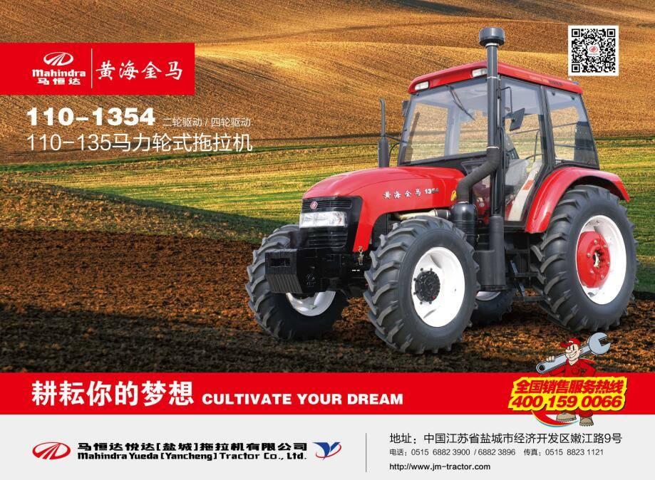 黄海金马1304A轮式拖拉机