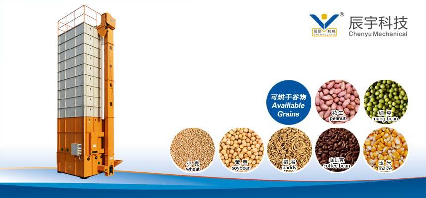 辰昱5HCY-35低温批次循环谷物干燥机
