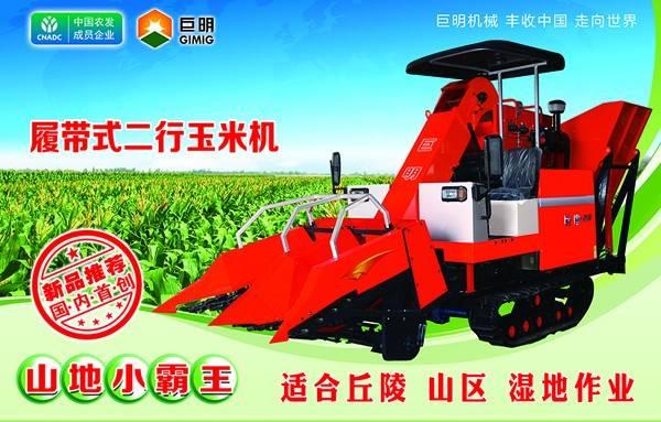 二行履带玉米机1.jpg