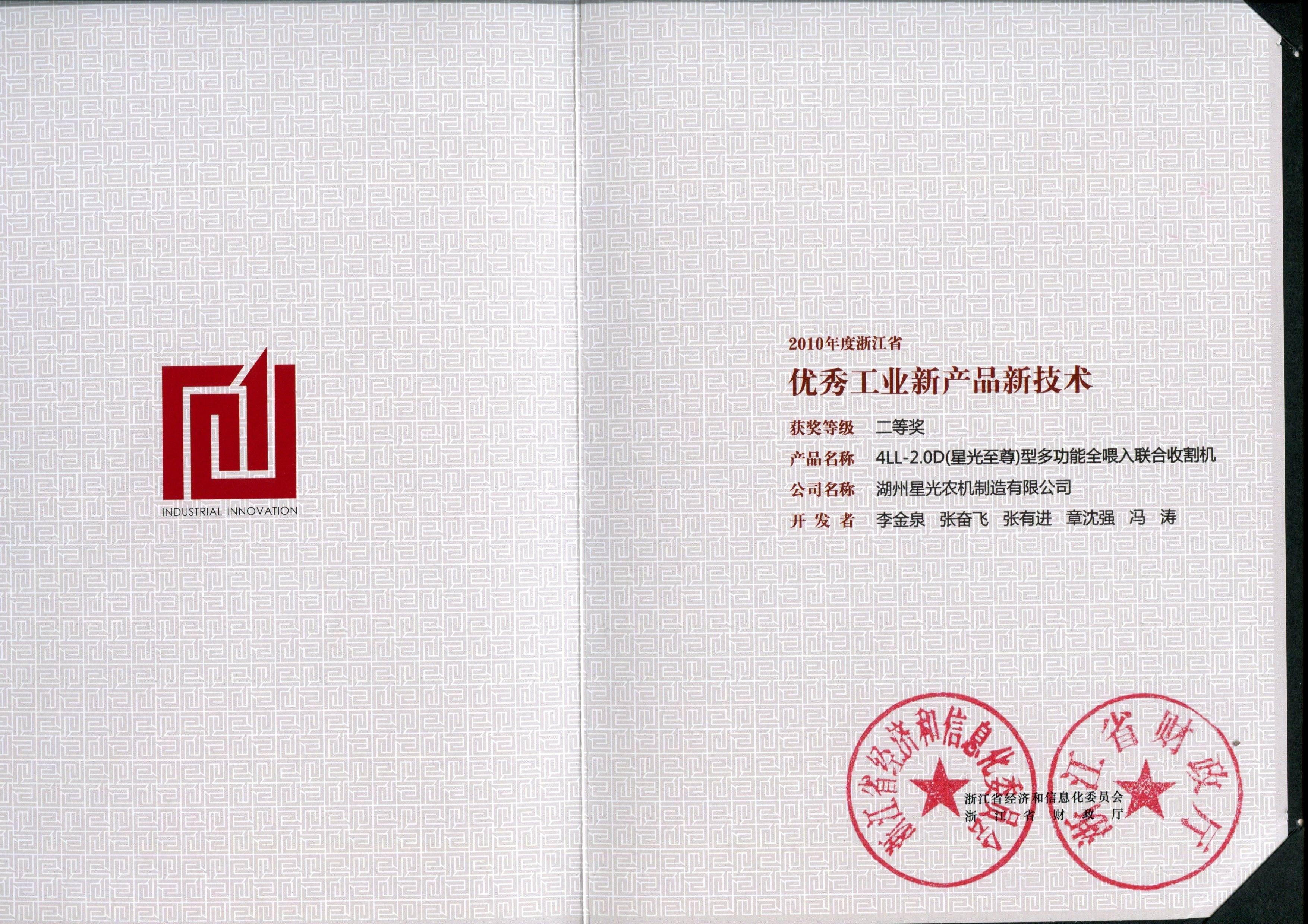 2010年省工业优秀新产品证书