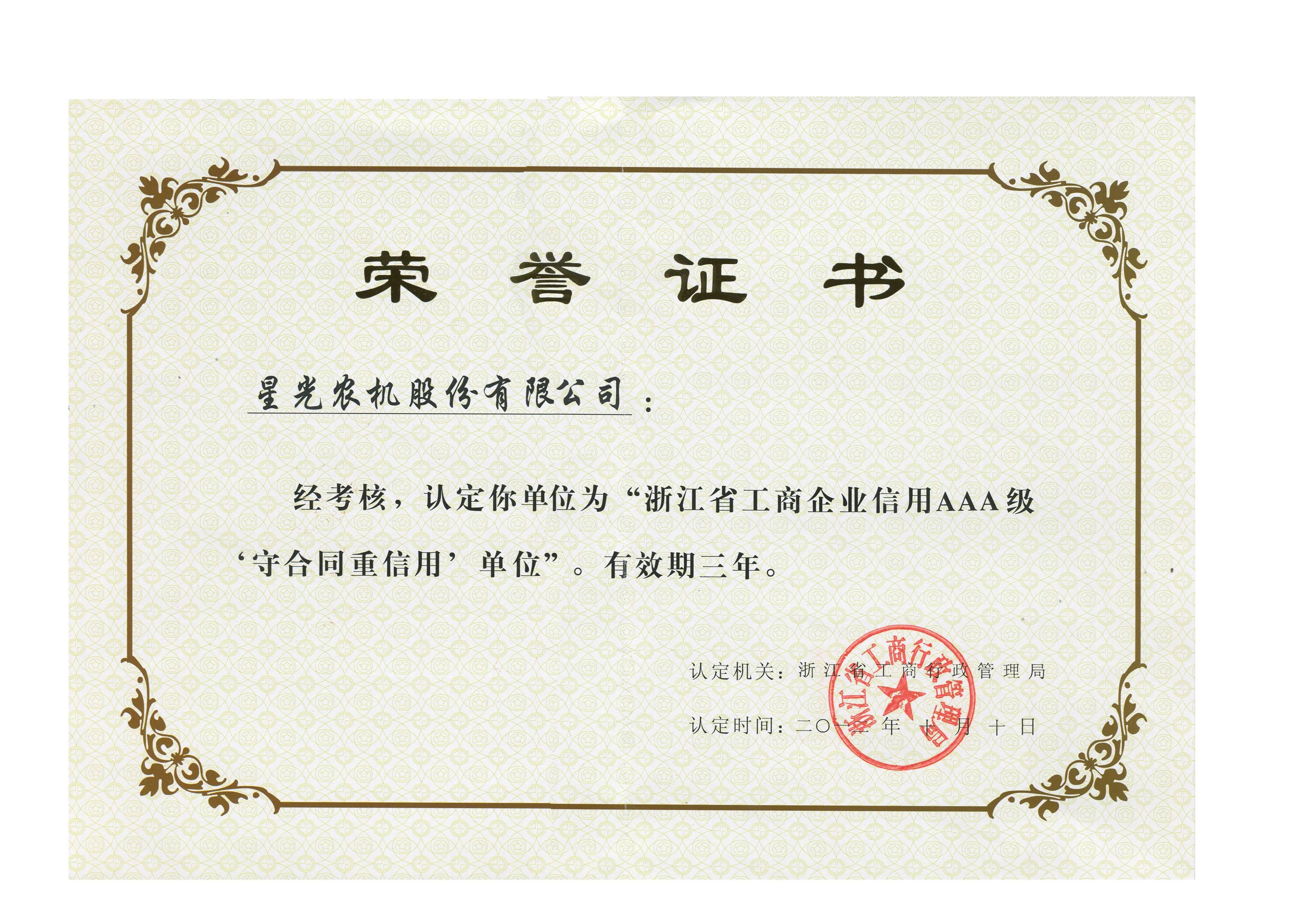 浙江省工商企業信用AAA'守合同重信用'單位