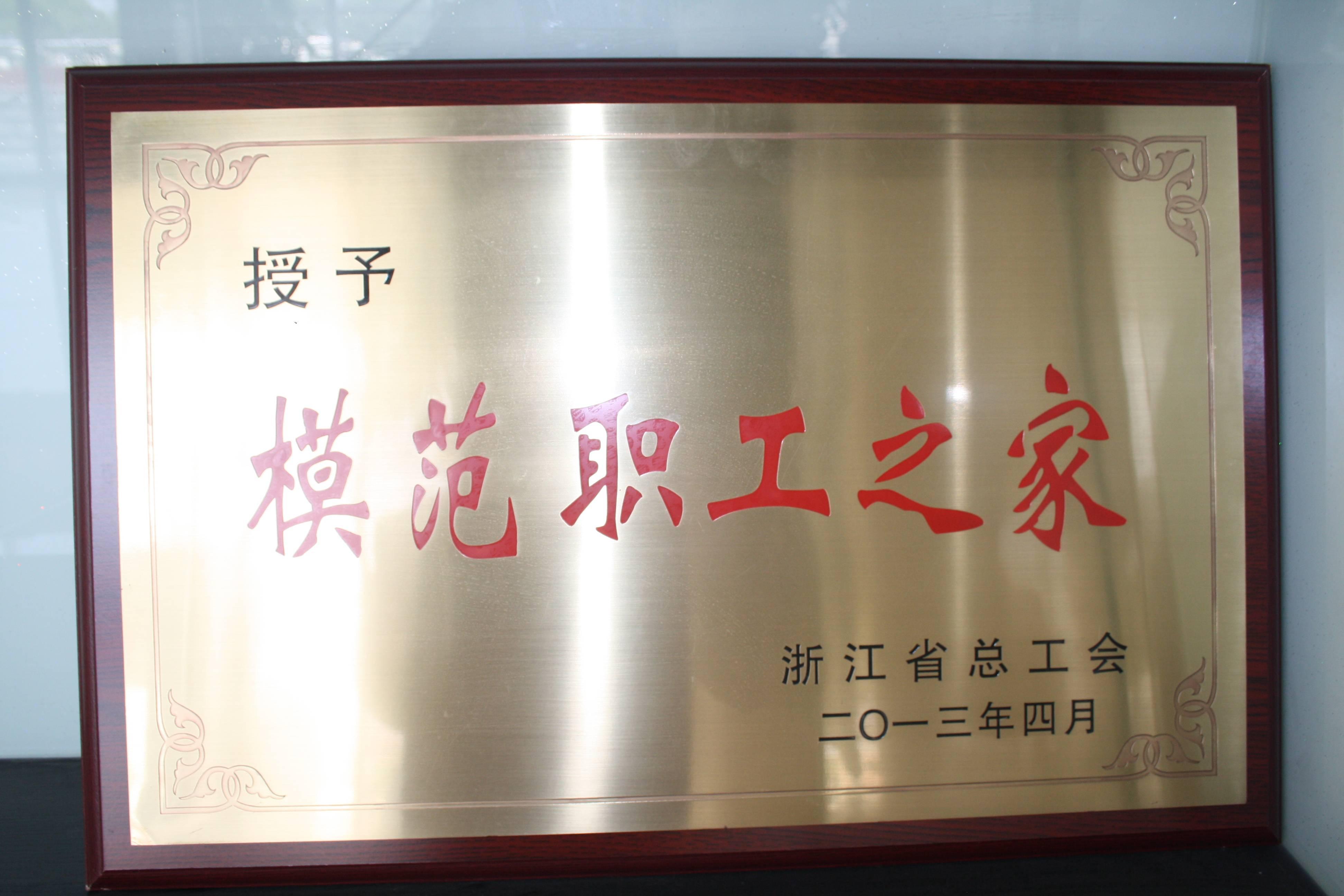 浙江省模范职工之家