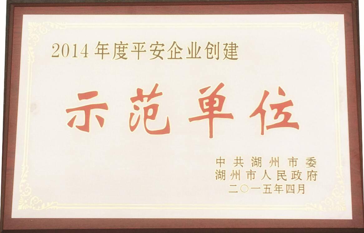 2014年度平安企业创建示范单位