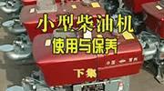 小型柴油机使用与保养(下集)