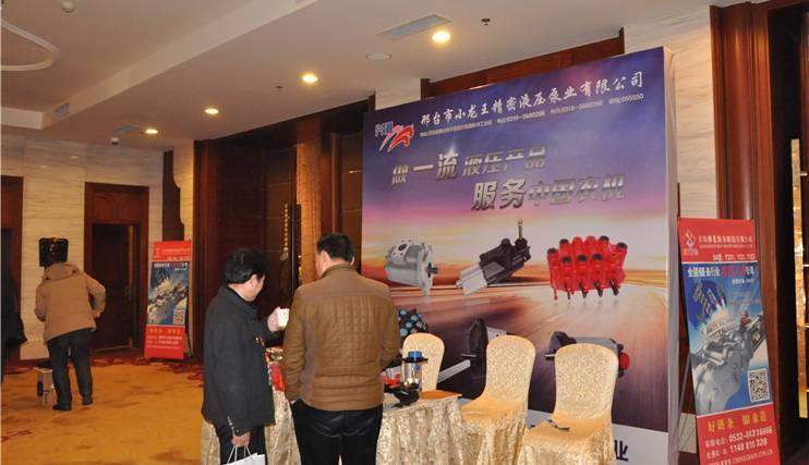 邢台市小龙王精密液压泵业有限公司产品亮相