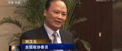 全国政协委员刘汉元:要确保水稻小麦两大口粮绝对安全