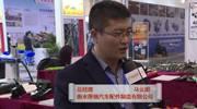 郑州春季展上采访衡水厚德汽车配件有限公司