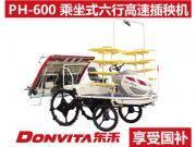 东禾2ZG-6D(PH600D)柴油版插秧机